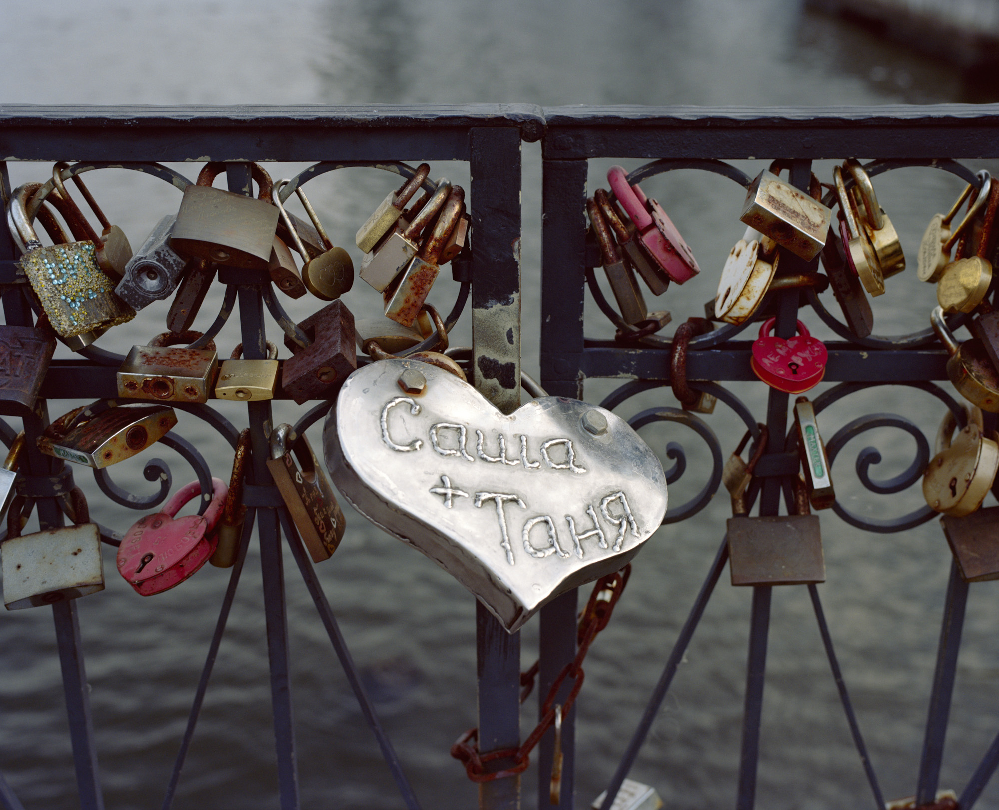 15-Love bridge, Kaliningrad 2015